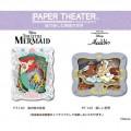 Paper Theater 場景紙模型